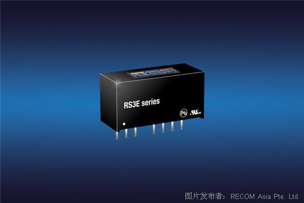 RECOM RS3E 系列稳压型DC/DC转换器