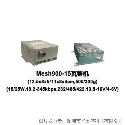 华夏盛Mesh900系列窄带自组网电台