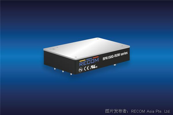 RECOM RPA150-Q系列 DC/DC转换器