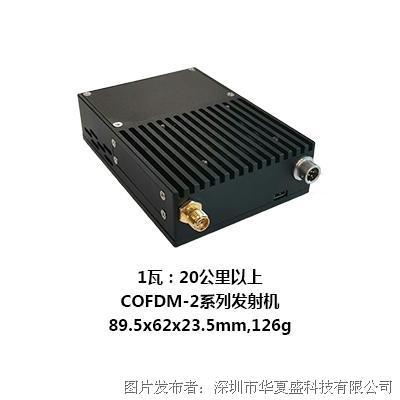 华夏盛 COFDM-2系列超远距离双视频高清图传电台