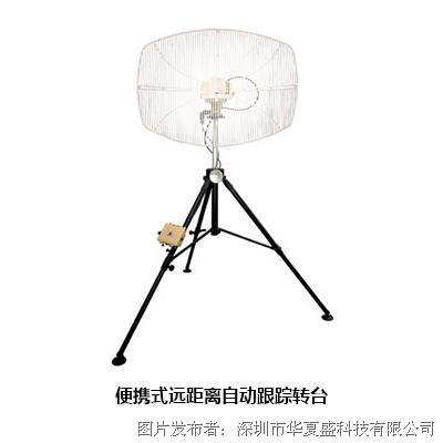 华夏盛 远距离无线通讯定向天线自动跟踪转台及伺服控制系统