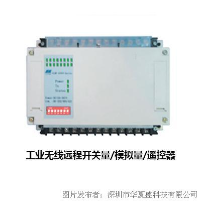 华夏盛 工业无线远程开关量&模拟量&遥控器