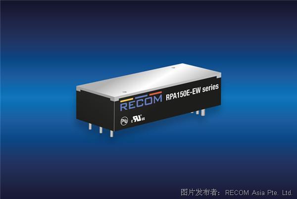 RECOM RPA150E系列DC/DC轉換器
