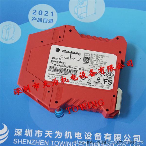 罗克韦尔AB安全继电器MSR127T,440R-N23124