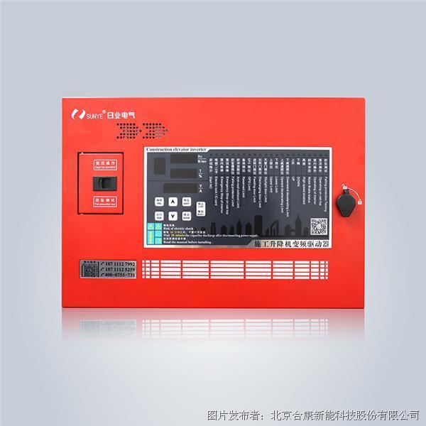 合康新能 BM300S施工升降機變頻驅動一體機