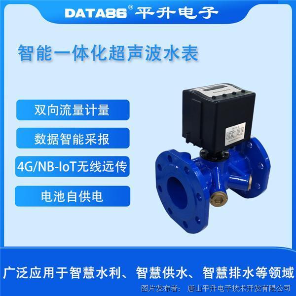 平升电子超声波远传水表、智能超声波水表—电池供电型