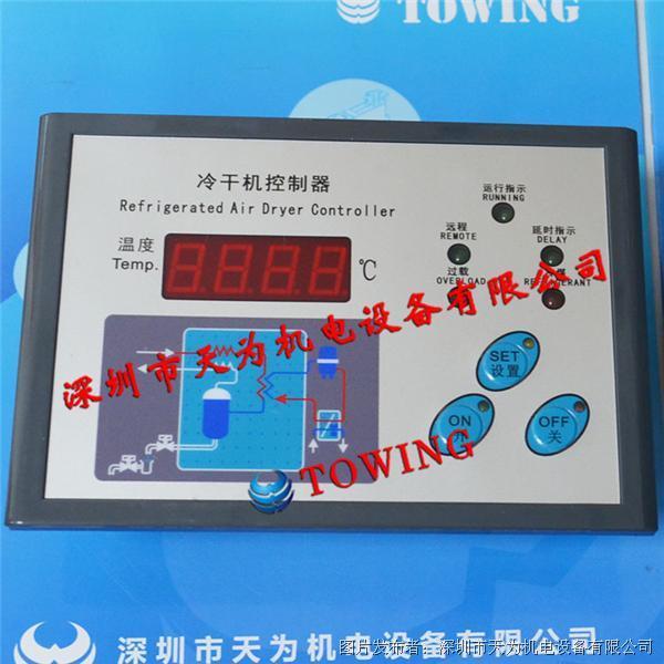 冷干机控制器XJK-LG134