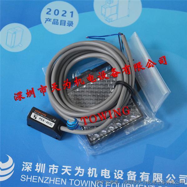 北阳HOKUYO光电传感器PEX-403C