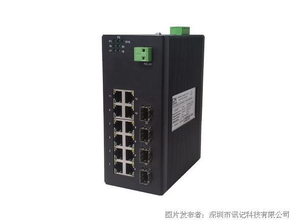 讯记 20口全千兆非网管型工业POE交换机