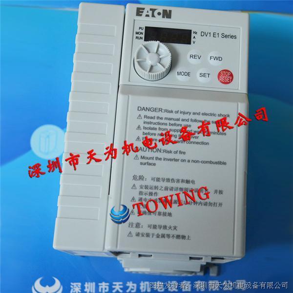 美國伊頓EATON低壓變頻器DV1-346D0FB-C20CE1