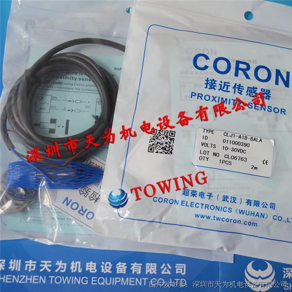 超荣CORON接近传感器CLJ1-A18-8ALA