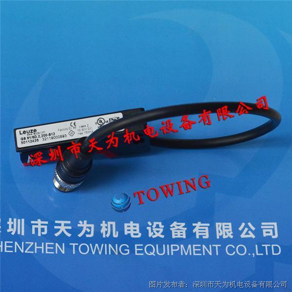 劳易测LEUZE槽型光电传感器GS 61/6D.2,200-S12