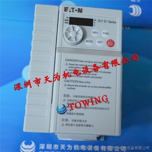 美國伊頓EATON低壓變頻器DV1-34012FB-C20CE1