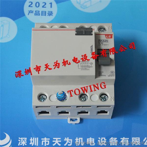 产电LS漏电断路器RK63N