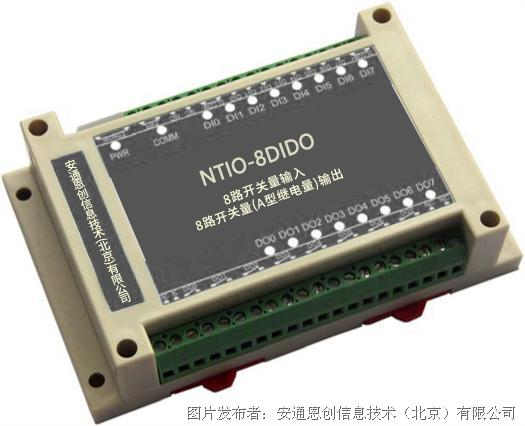恩創NTIO-8AO-E