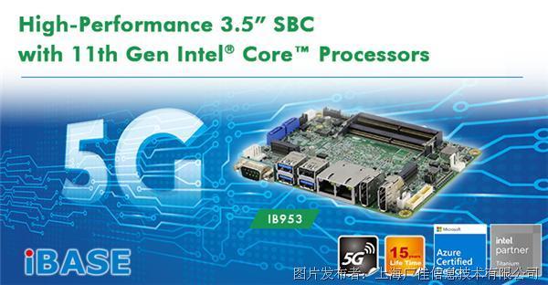 """廣積科技 3.5"""" SBC單板電腦IB953"""