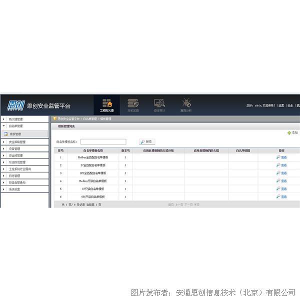 恩創恩創工業信息安全監管平臺 M6000