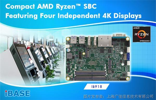 """廣積科技 3.5"""" SBC單板電腦IB918"""