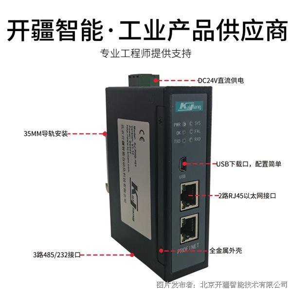 开疆智能KJ-PNG-101型协议转换网关