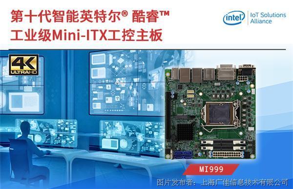 MI999 - 第十代Intel Core工業級Mini-ITX工控主板