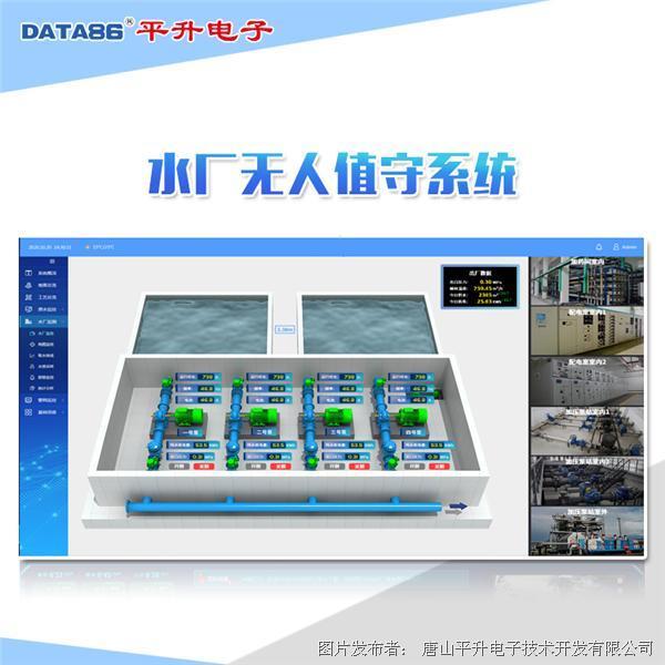 平升电子 智慧水厂运营管理系统、自来水厂信息化系统