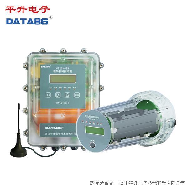 平升电子 地下水位自动化监测系统、地下水监测设备
