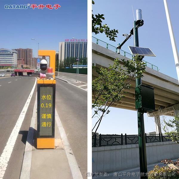 平升電子 道路積水監測系統、積水監測、城市內澇點監測?