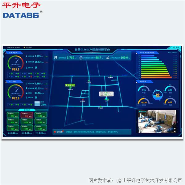 平升電子 智慧水務管理平臺、智慧水務信息化平臺