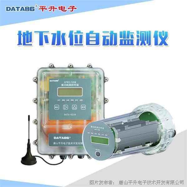 平升电子 地下水动态监测、地下水监测管理系统