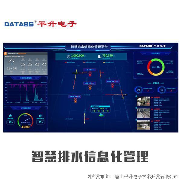 平升電子 智慧排水平臺、排水公司水務設施遠程集控系統