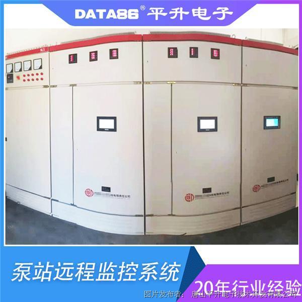 平升電子 泵站遠程監控系統、泵站智能控制設備
