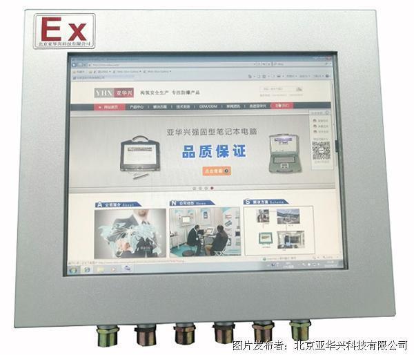 亚华兴 YHX-190EC 防爆电脑