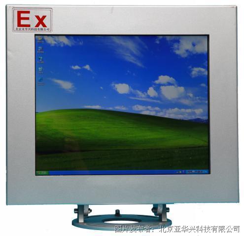 亞華興 YHX-190EC 防爆電腦