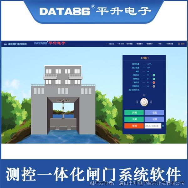 平升电子 智能测控一体化闸门、闸门自动控制、闸门远程控制系统