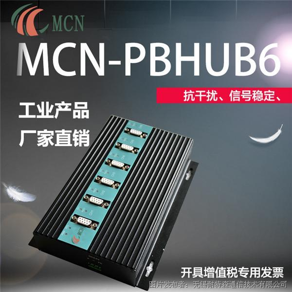無錫耐特森Profibus六路集線器MCN-PBHUB6