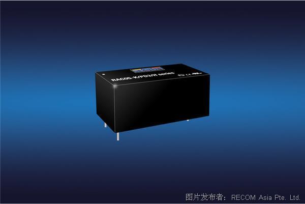 RECOM RAC05-K/PD3/H系列AC/DC轉換器