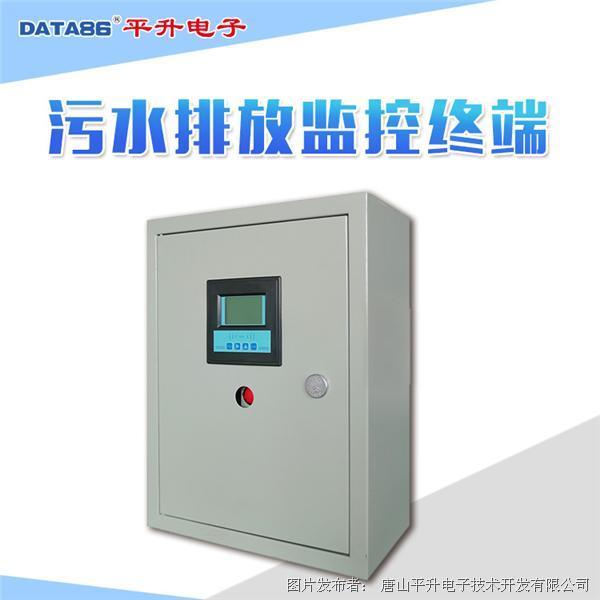平升電子 污水處理設施監控終端