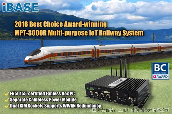 廣佳信息MPT-3000R軌道專用無風扇控制器