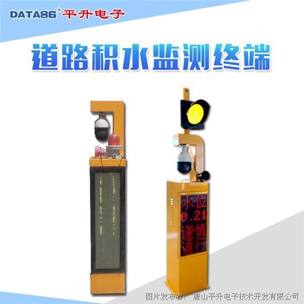 平升電子 道路積水監測終端 DATA-9201