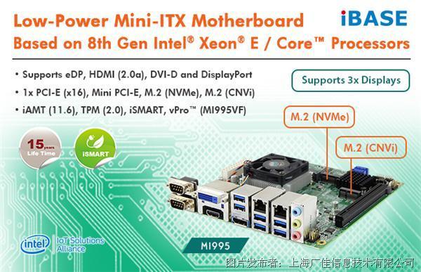 廣佳信息MI995 第八代Intel Core工業級Mini-ITX工控主板
