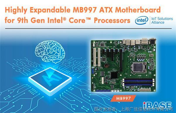 廣佳信息MB997-第九代Intel Core工業級ATX主板