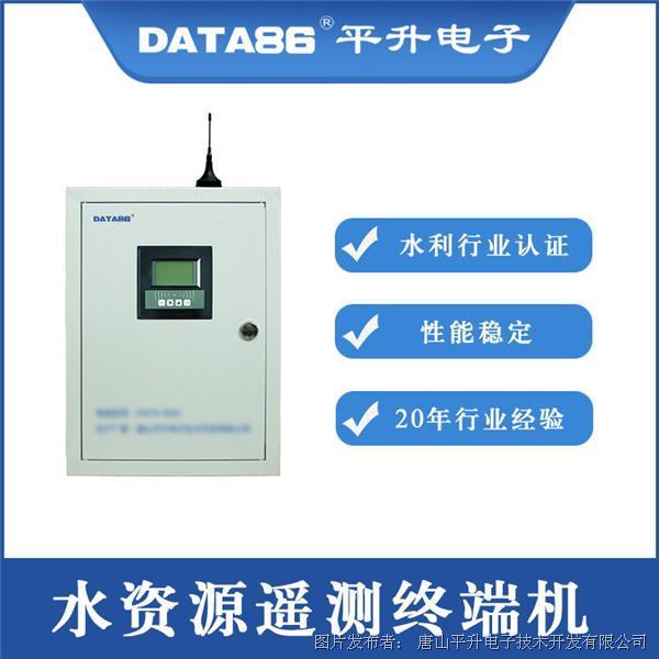 平升電子 取水在線監控設施-水文/水資源監控終端