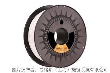 易格斯 iglidur® I150-PF,3D打印絲線