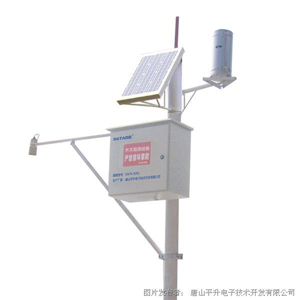 平升電子 水文監測設備