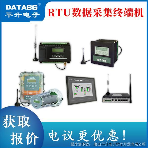 平升电子 RTU遥测终端机