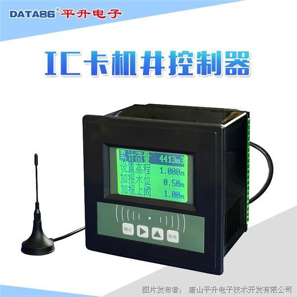 平升電子  水電雙控智能計量控制器
