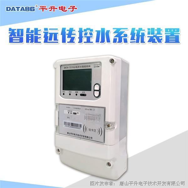 平升電子  智能遠傳控水系統裝置