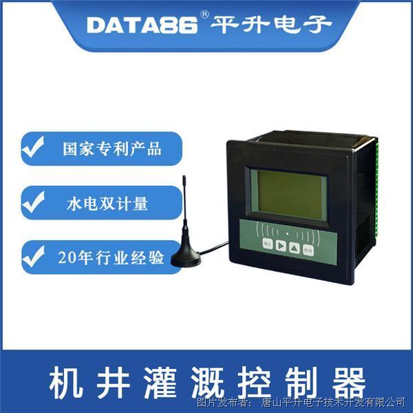平升電子 IC卡射頻卡機井控制器 射頻卡灌溉控制器