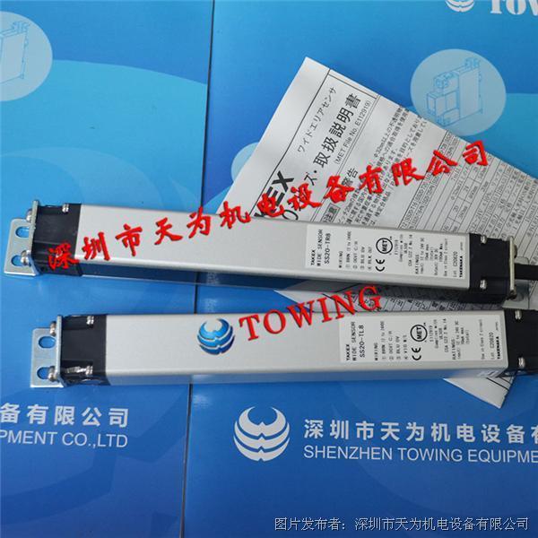 竹中TAKEX安全光幕SS20-T8(SS20-TR8+SS20-TL8)