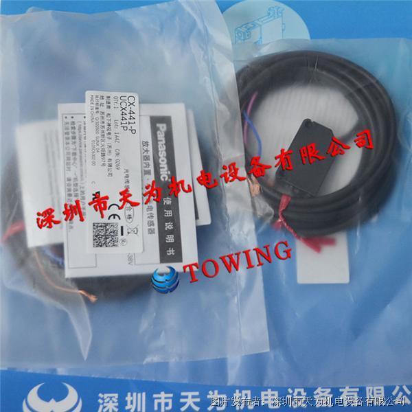 日本Panasonic松下小型光電傳感器CX-441-P